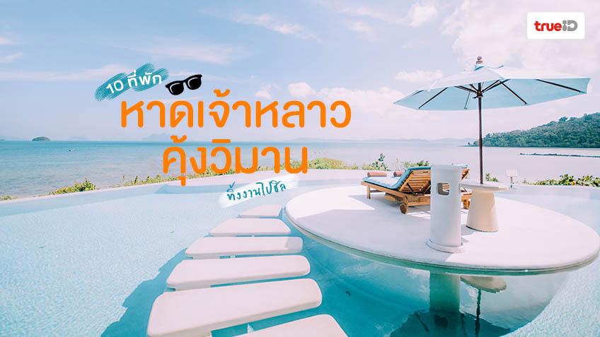 ที่พักหาดเจ้าหลาว จันทบุรี