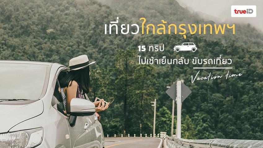เที่ยวใกล้กรุงเทพ ขับรถเที่ยว