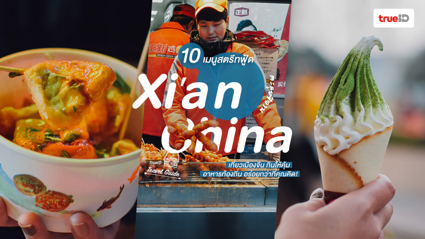 10 เมนูสตรีทฟู้ด เมืองซีอาน จีน
