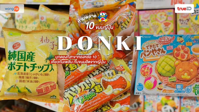 Snacks don don donki Thailand