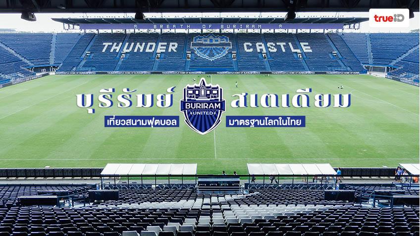 Thunder Castle Stadium สนามบอลบุรีรัมย์
