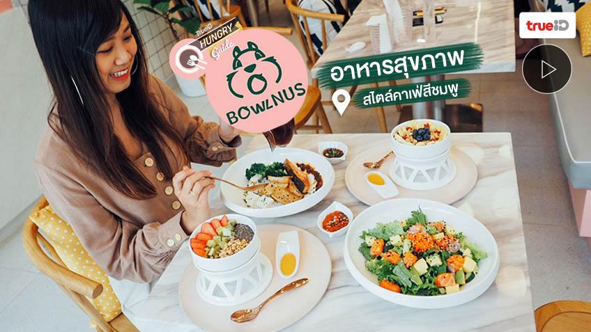 BOWLNUS ร้านอาหารเพื่อสุขภาพ