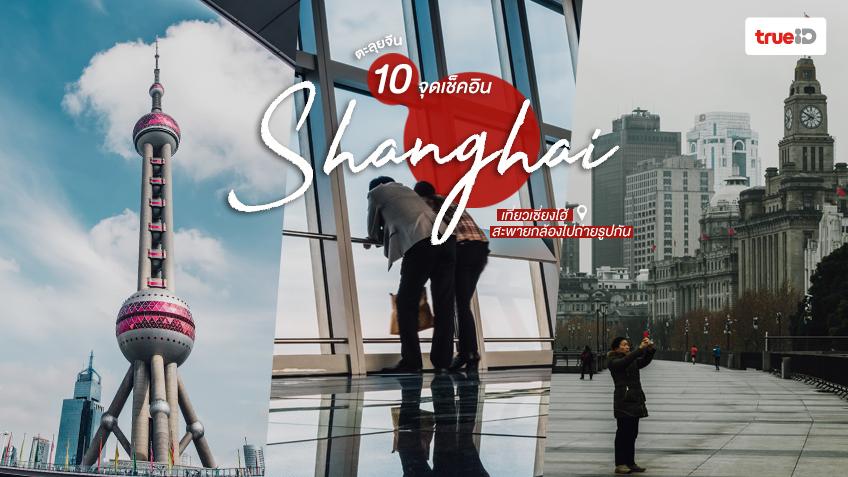 ที่เที่ยว ถ่ายรูปสวย เซี่ยงไฮ้ เที่ยวเมืองจีน