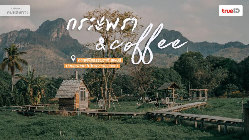 พาไปชิล! กระเพรา & COFFEE คาเฟ่ลพบุรี วิวทุ่งนา สุดชิค ฟีลธรรมชาติ ถ่ายรูปสวย