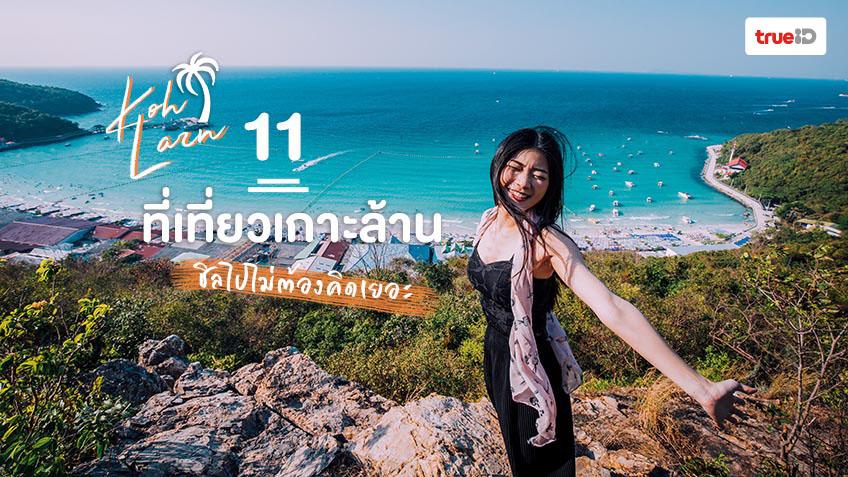 ที่เที่ยวเกาะล้าน ชลบุรี