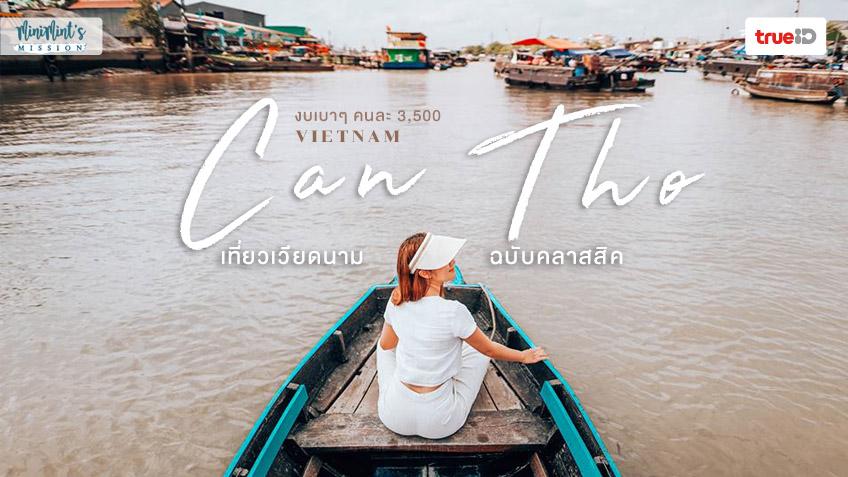 เที่ยวเวียดนาม ฉบับคลาสสิค เกิ่น เทอ : Can Tho 3 วัน 2 คืน กับ งบเบาๆ คนละ 3,500
