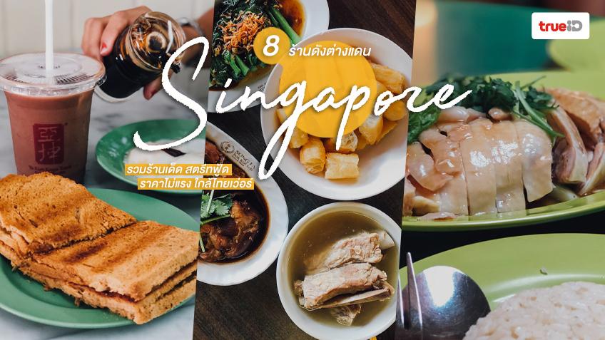 ร้านอร่อย เจ้าดัง สิงคโปร์