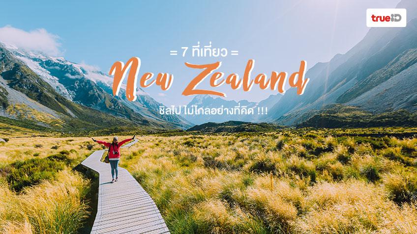 ที่เที่ยวนิวซีแลนด์