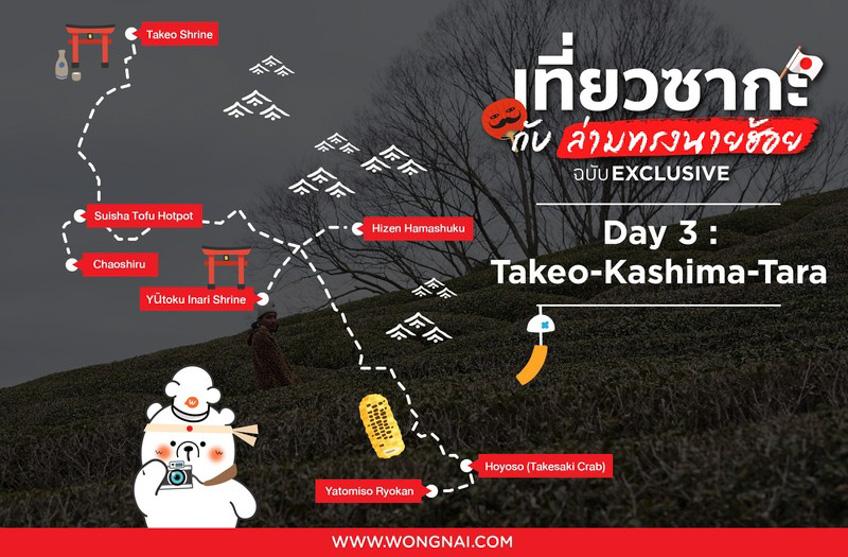 แผนที่เที่ยวซากะ ญี่ปุ่น