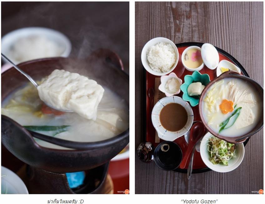 Suisha Tofu Hotpot ซากะ ญี่ปุ่น