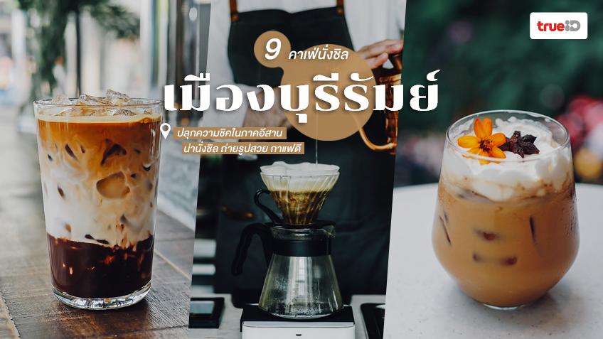 คาเฟ่ ร้านกาแฟ เมืองบุรีรัมย์