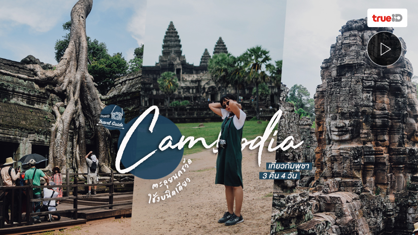 เที่ยวกัมพูชา พนมเปญ เสียมราฐ 3 คืน 4 วัน เดินเล่นนครวัด มรดกโลก