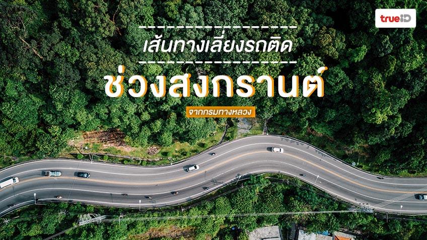 เส้นทางเลี่ยงรถติดสงกรานต์