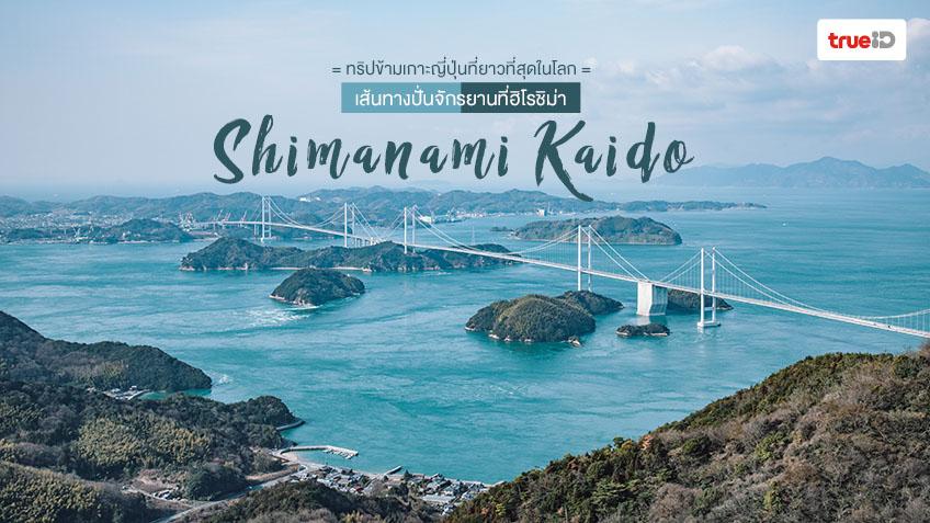Shimanami Kaido