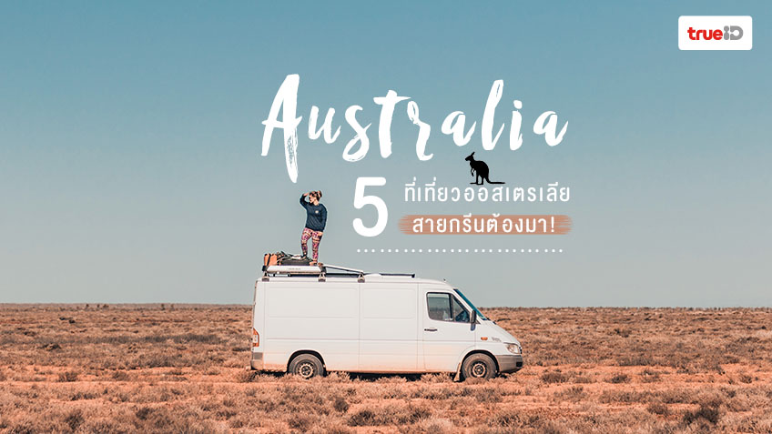 ที่เที่ยวออสเตรเลีย