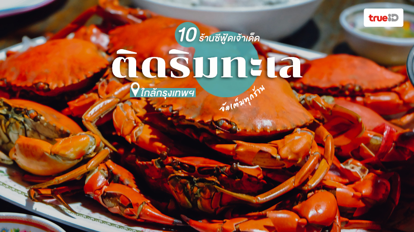 ร้านอาหาร ซีฟู้ด ติดริมทะเล ใกล้กรุงเทพ