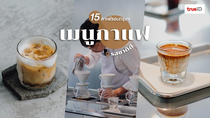 15 ร้านกาแฟ คาเฟ่สำหรับคนรักเมนูกาแฟ ในกรุงเทพ หอมช็อตมาตั้งแต่ไกล ห้ามพลาด