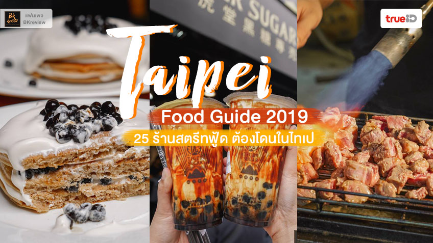 Taipei Food Guide