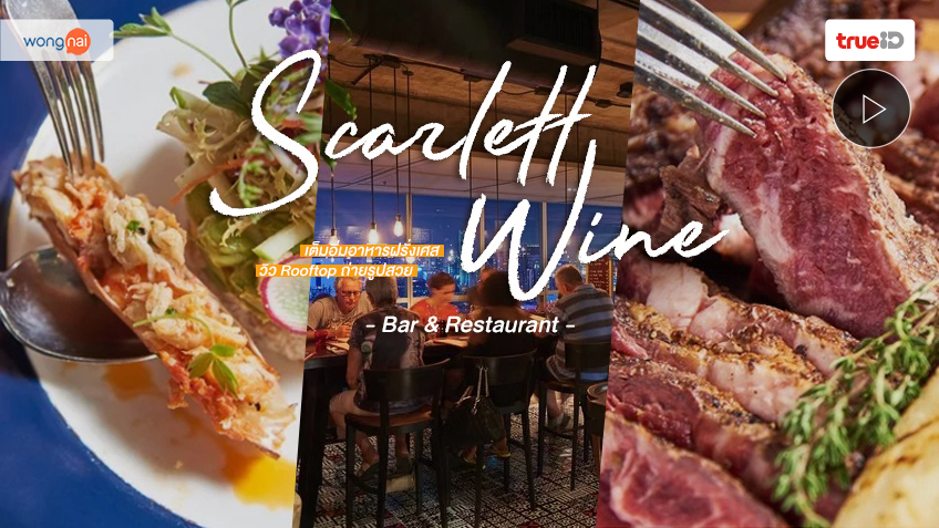 Scarlett Wine Bar & Restaurant Thumb.jpg