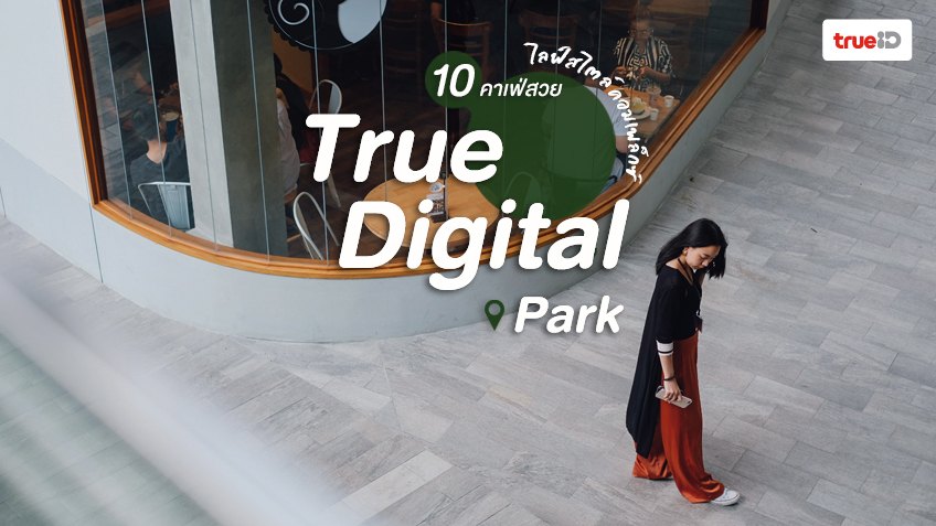 คาเฟ่ ร้านกาแฟ True Digital Park คอมมูนิตี้มอลล์แห่งใหม่ สุขุมวิท 101