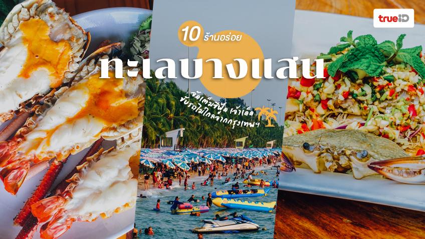 10 ร้านอร่อย บางแสน ชลบุรี วันหยุดขับรถไปนั่งชิลริมทะเล ใกล้กรุงเทพ อร่อยเด็ดทุกร้าน!