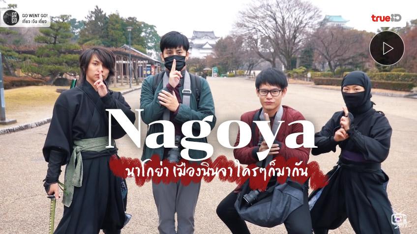 เที่ยวญี่ปุ่น นาโกย่า