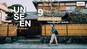 Unseen Japan