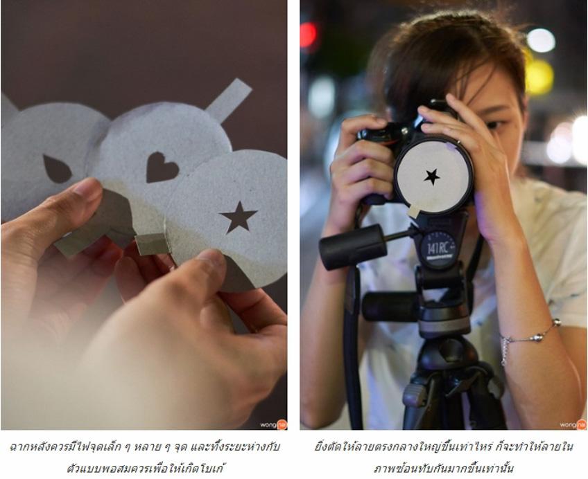 เทคนิคถ่ายรูป วิธีถ่ายรูปที่แสงน้อย