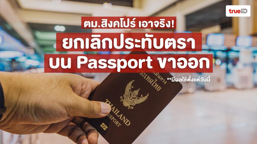 ตม.สิงคโปร์ เอาจริง! ยกเลิกประทับตราบน Passport ขาออก