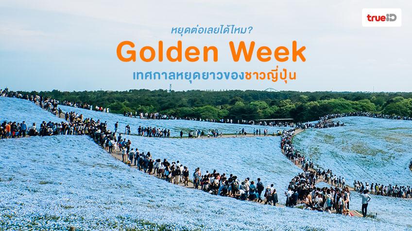 Japan Golden Week