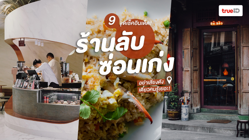 ร้านอร่อย ลับๆ ในกรุงเทพ ซ่อนตัวเก่ง จนแทบหาไม่เจอ
