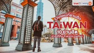 10 Taiwan district