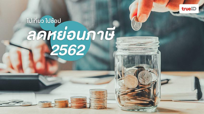 ลดหย่อนภาษี2562