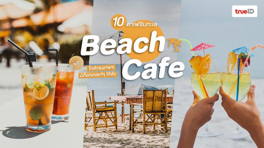 คาเฟ่ริมทะเล ฟีล Beach Cafe ใกล้กรุงเทพ