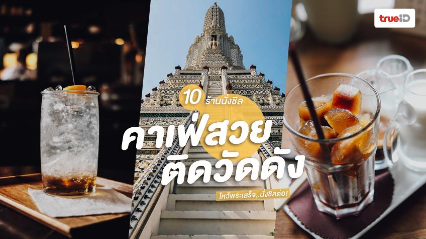 คาเฟ่ ร้านกาแฟ ข้างวัดดัง ในกรุงเทพ