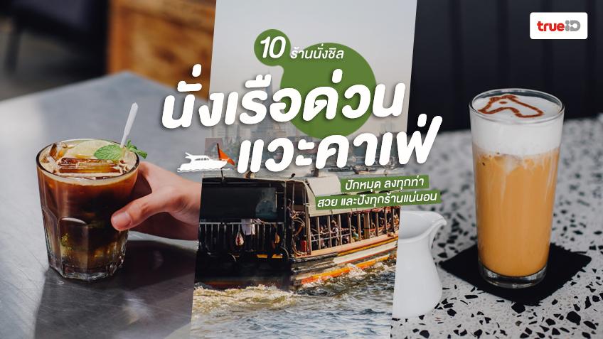 The Chao Phraya Express Boat