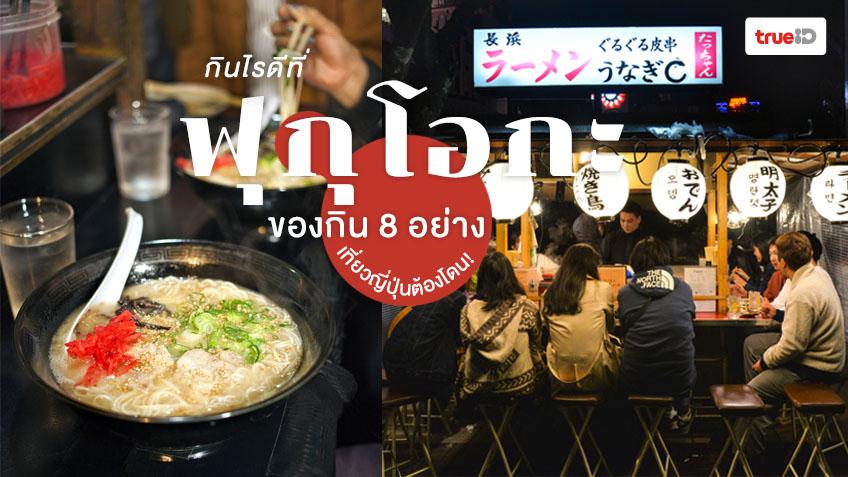 กินไรดีที่ ฟุกุโอกะ ของกิน 8 อย่าง มาญี่ปุ่นแล้วต้องโดน !
