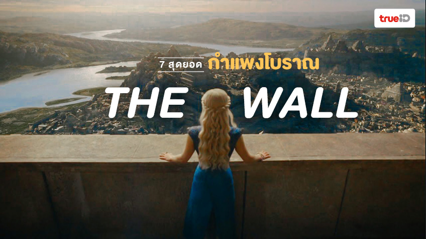 Great Wall game of thrones