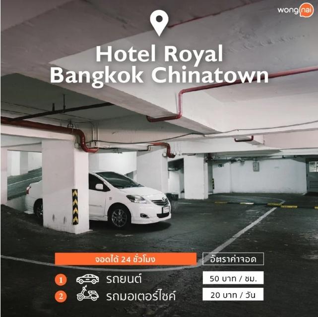 Hotel Royal Bangkok Chinatownที่จอดรถย่านเยาวราช