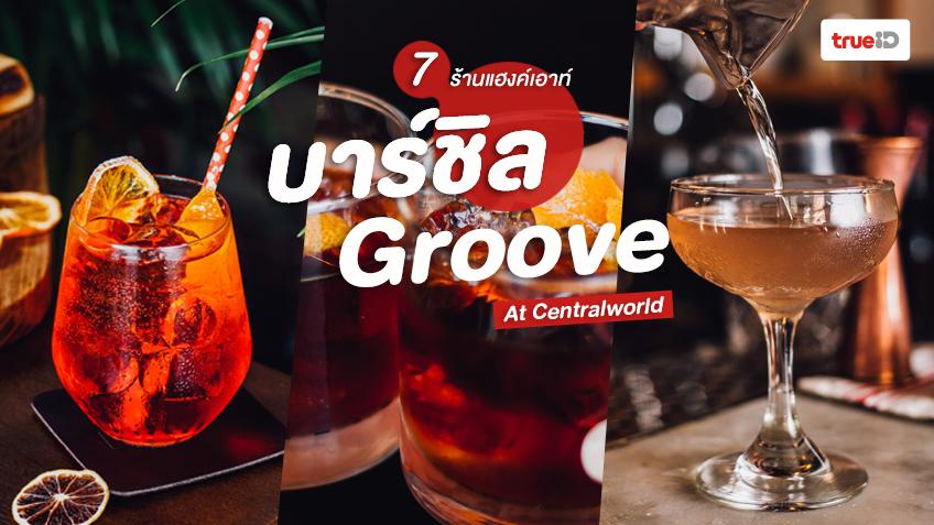 บาร์ ร้านแฮงค์เอาท์ Groove at Centralworld