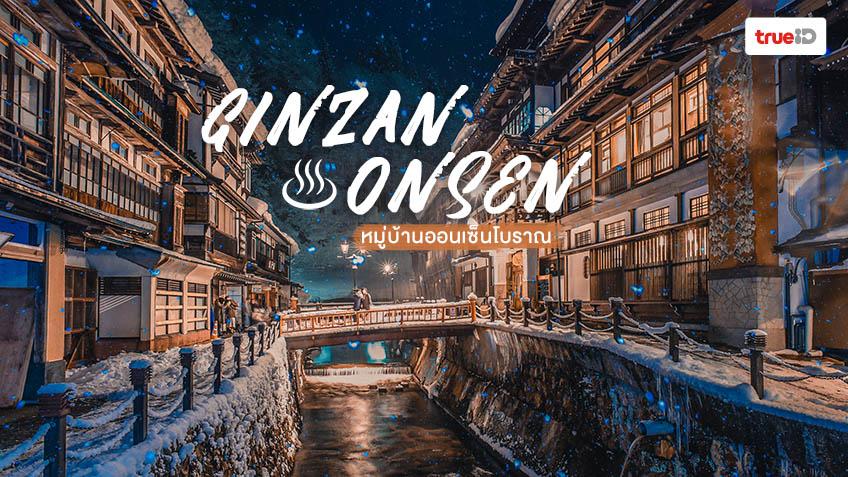ญี่ปุ่นโบราณ Ginzan Onsen หมู่บ้านออนเซ็น กว่า 100 ปี