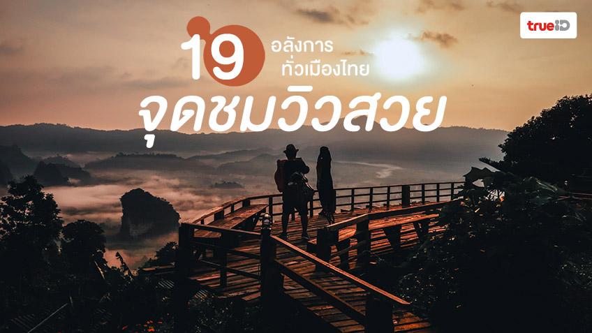จุดชมวิวสวยในไทย