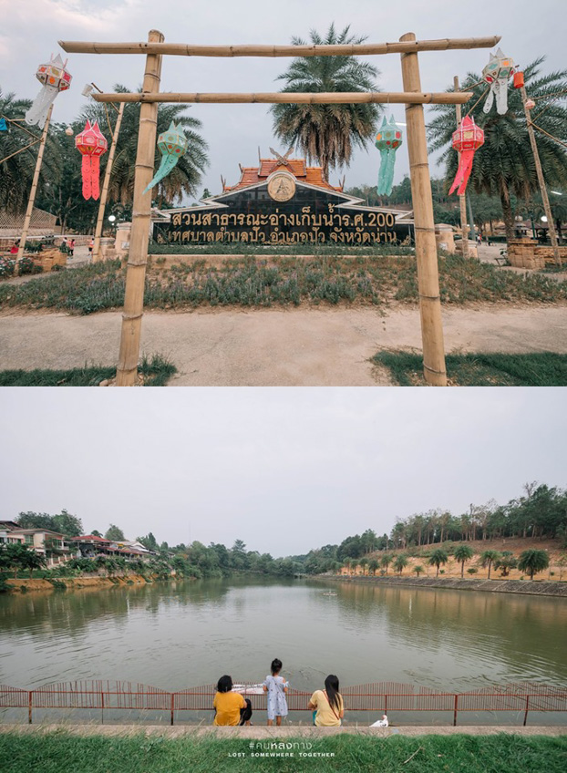 สวนสาธารณอ่างเก็บน้ำ ร.ศ.200