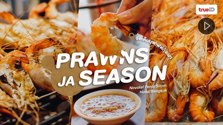 Prawns Ja Season หรือบุฟเฟ่ต์กุ้งเผา โรงแรมโนโวเทลกรุงเทพ ฟีนิกซ์ สีลม