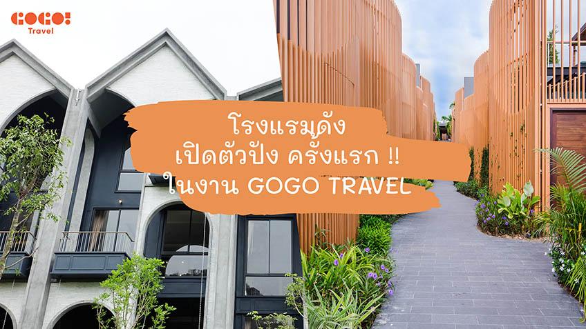 Hotel GOGO TRAVEL