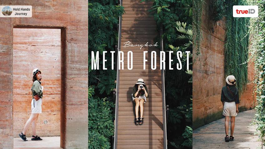 ป่าในกรุง เที่ยวธรรมชาติในกรุงเทพ