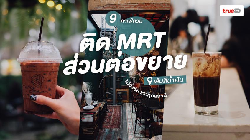คาเฟ่ ร้านกาแฟ ติดรถไฟฟ้า MRT สีน้ำเงิน ส่วนต่อขยาย