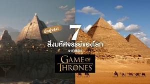 7 Wonders 7 สิ่งมหัศจรรย์ของโลก Game of Thrones