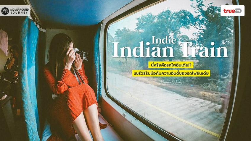วิธีขึ้นรถไฟอินเดียด้วยตัวเอง