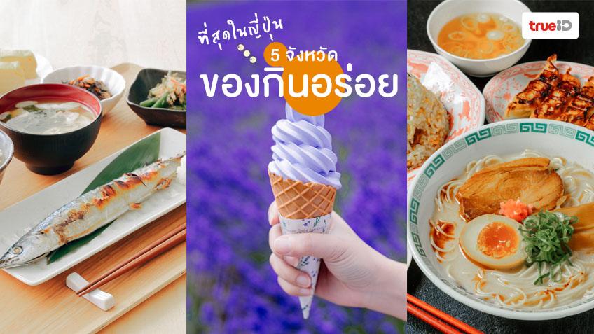 5 top Japan food prefecture จังหวัดของกินอร่อย ญี่ปุ่น